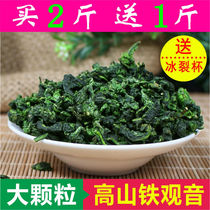 Buy 2 catty send 1 catty new tea Anxi Tieguanyin strong fragrance type genuine genuine tea 1725 bulk 500g