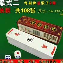Popular Mahjong solitaire long card poker Sichuan strips Mahjong mini thickened home dormitory travel Leisure No