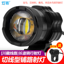 Lamp Xin brand motorcycle paving lights led light super bright horse water bird external light modification auxiliary 12V