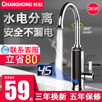 Changhong instant electric faucet home bathroom water fast thermoelectric heating faucet speed hot kitchen