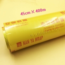 Large volume of South Asian brand plastic wrap wrap food plastic wrap 400 meters full of fresh dedicated