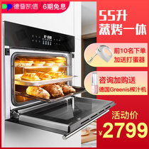 Depelec ZK55 Depp embedded steaming oven combo electric steamer oven steaming machine household