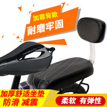 Bicycle rear seat cushion thickened seat electric folding car rear seat mountain manned shelf cushion accessories
