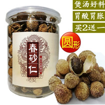 Spring amomum dried fruit authentic Yangchun sham Ren Guangdong specialty spring sham Ren herbal warm stomach acid swelling 60g