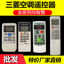 Suitable for Mitsubishi air conditioning remote control universal gp9c Mitsubishi Electric air conditioning power.