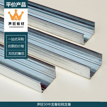 Sound Wang plate gypsum board ceiling partition wall 50 in the keel pay keel hanging top keel clorin clover grin-covered keel light steel keel keel