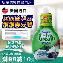 How beautiful clean mouth rinse 65ml American tooth cleaning essence dog fresh breath to remove bad breath to tartar tartar