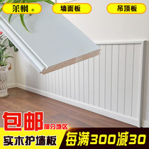 Lai Feng white wall panels wall skirts full seal paint solid wood paint buckle European sauna ceiling wall