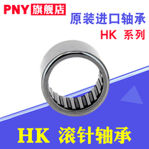 Imported needle roller bearing HK 03 05 06 08 10 12 15 16 20 22 25 26 28 inside