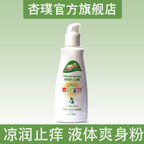 Apricot PU cream baby prickly heat powder to prickly heat itching baby children newborn mosquito bites water talcum powder