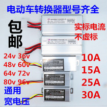 Electric car converter 72V 96V 60V 48V 36V to 12V DC DC10A current tricycle