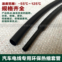 Automotive Wire special heat shrinkable tube insulation environmental heat shrinkable tube diameter 2 3 4 5 6 8 10 mm
