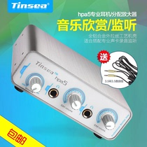 Tinsea hpa5 professional headphone amplifier headphone distributor two-way ear ear amplifier appreciation monitor
