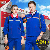 Damien spring and autumn gas station Sinopec anti-static overalls suit men's wear-resistant oil and gas station liquefaction