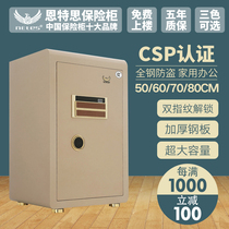 Entes safe 3C certified large cabinet office home anti-theft all-steel fingerprint small safe 55cm.