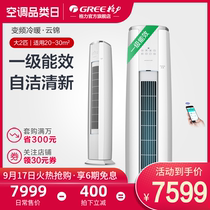 Grey GREE KFR-50LW NhZcB1W large 2 HP Smart Inverter first-class energy efficiency Cabinet air conditioner cloud brocade