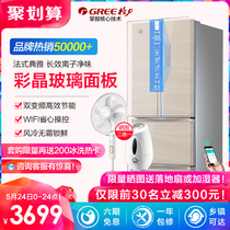 Gree Kinghome Crystal Hong BCD-303WIPQGV inverter multi-door WIFI smart réfrigérateur Français climatisé