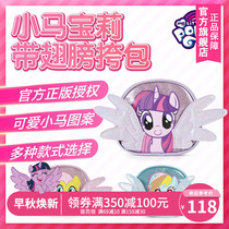 Pony Polaroate with wings cute one-shoulder backpack girl bag small bag cute princess bag zero purse small bag