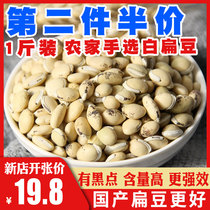 White beans farmers produce medicinal non-fried white beans premium new goods porridge soup is not wet 500g package