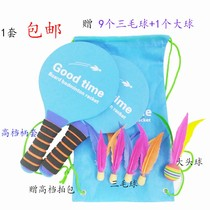 Board feather indoor send 10 indoor package board feather shoot Open badminton three hair ball can racket