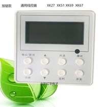 Suitable for Gree central air Conditioning duct Machine Wire Controller Z4835 FG-02 4 stamens hand manipulator Control Panel