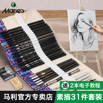 Marley sketch pencil set painting eraser charcoal adult painting tools for beginners students with art students professional 2H-8b sketching hand drawing art supplies full set of female carbon soft hard