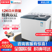 Small Swan tp120-s908 Large capacity 12kg kg double cylinder double barrel wave wheel semi-automatic household washing machine