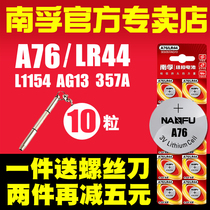 Nan Fu A76 button battery AG13 L1154 LR44 357a SR44 button electronic watch toy remote control Vernier caliper button small round battery pass