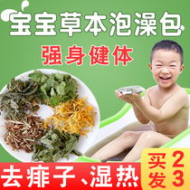 Honeysuckle bath baby to Bath Bath package gold silver flower herbal plant remove prickly heat natural wild baby newborn