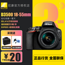 Nikon d3500 18-55mm kit VR anti-shake entry-level home travel digital SLR camera