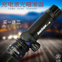 Laser flashlight Infrarouge Laser sight up and down gauche et droite réglable anti-sismique étanche rouge vert laser light sight