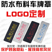 License plate cover license plate used car car company advertising LOGO custom-made clothing cloth