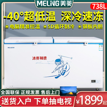 Meiling horizontal high-capacity commercial freezer home large-capacity refrigerated frozen ice cream island display cabinet energy-saving super