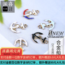 Pies crystal drip DIY alloy boat anchor drop tape hole pendant ship anchor alloy filling accessories Material