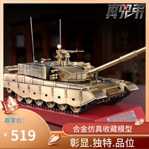 1:3099 big modified metal alloy 99A simulation tank model 99 big change military model discharge gift