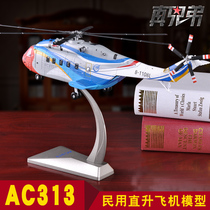 1:48AC313 helicopter model alloy static civil transport helicopter decoration model finished gift