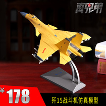 1:72 J 15 aircraft model alloy J15 flying shark carrier fighter J fifteen simulation military model finished