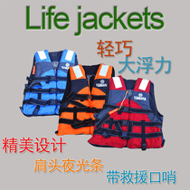 YAMAHA YAMAHA YAMAHA SEABOAT WITH LIFE JACKET ADULT BELT FISHING ARMOR DRIFT VEST WITH WHISTLE