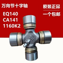 EQ140 CA141 with Groove 1160K2 reinforced five nozzle universal joint cross bearing cross