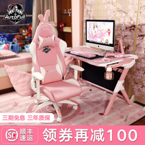 AutoFull proud wind gaming chair pink snow rabbit chair girl computer chair home anchor live game chair