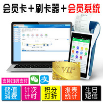 Petrol station water station chain Mobile handheld wireless app magnetic stripe IC membership Card Card machine Consumer Cash register membership card points storage value printing silver All-in-one software system Package