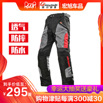 Riding Tribe motorcycle riding pants winter and summer four seasons mesh breathable waterproof drop-proof motorcycle pants racing pants