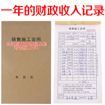 Tile mei seam professional construction contract receipt Meiseam construction contract this contract book fixed gold color book signed book
