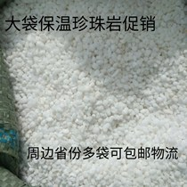 New 90-liter expansive perlite granular wall house roof material building insulation pearl rock roof insulation protection