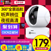 Hikvision fluorite surveillance camera c6c home remote phone night vision HD Wireless wifi Cloud 360