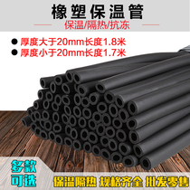 Rubber insulation pipe air conditioning insulation pipe solar water heater aluminum plastic pipe insulation water pipe insulation cotton insulation material