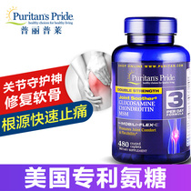 HK aminoglycosides chondroitin joint treasure United States imported bone strength in the elderly joint glucosamine MSM