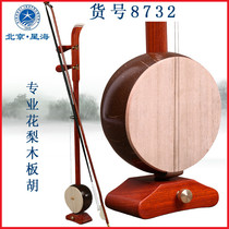 Beijing Xinghai Hu musical instrument professional African red sandalwood wood Hu 8732 beginners beginners playing