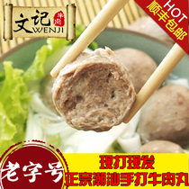 Chaoshan old-fashioned authentic hand-made beef balls handmade beef balls hot pot barbecue ingredients now hit 2 pounds loaded