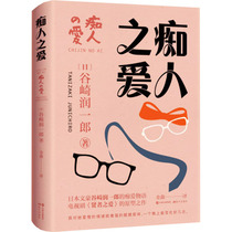 Infatuated With Love (Japan) Ichiro Gusaki Jinxin Translation Foreign Contemporary Literature Modern Press Books.